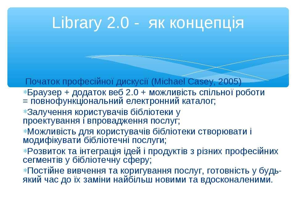 Початок професійної дискусії (Michael Casey, 2005) Браузер+додатоквеб2.0...