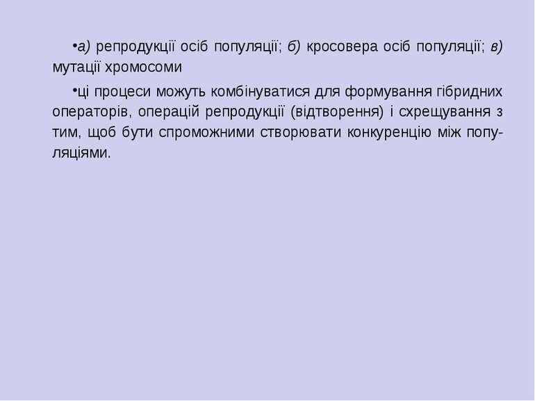 а) репродукції осіб популяції; б) кросовера осіб популяції; в) мутації хромос...
