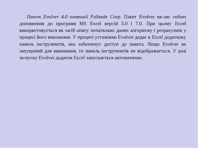 Пакет Evolver 4.0 компанії Palisade Corp. Пакет Evolver яв ляє собою доповнен...