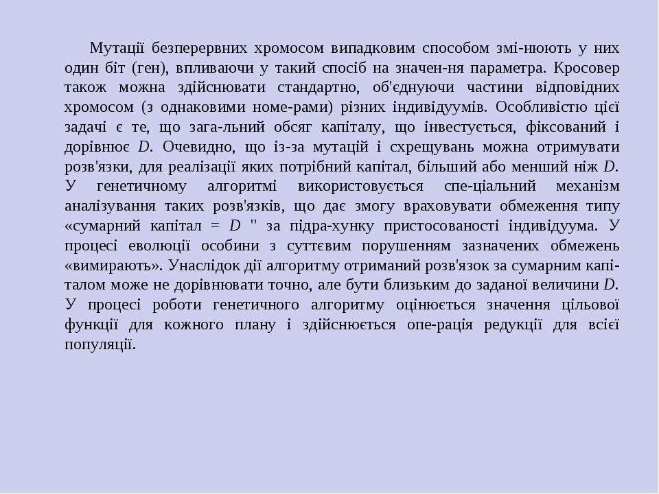 Мутації безперервних хромосом випадковим способом змі нюють у них один біт (г...