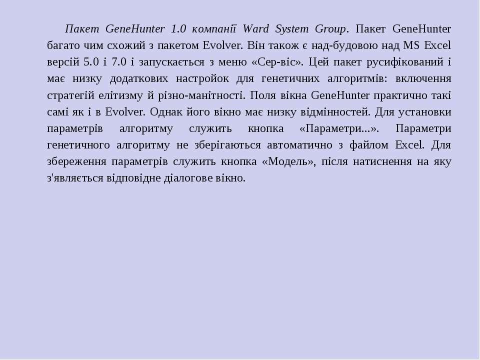 Пакет GeneHunter 1.0 компанії Ward System Group. Пакет GeneHunter багато чим ...