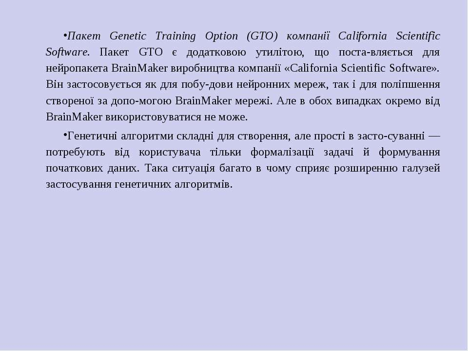 Пакет Genetic Training Option (GTO) компанії California Scientific Software. ...