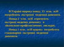 В Україні щороку понад 15 млн. осіб потребують екстреної медичної допомоги. П...