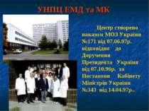 УНПЦ ЕМД та МК Центр створено наказом МОЗ України №171 від 07.06.97р. відпові...