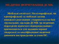 МЕДИЧНІ ФОРМУВАННЯ ДСМК Мобільні госпіталі ( багатопрофільні, чи однопрофільн...