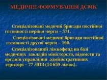 МЕДИЧНІ ФОРМУВАННЯ ДСМК Спеціалізовані медичні бригади постійної готовності п...