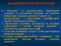 КОМПОНЕНТИ ПРОГРАМИ 6. Навчання та перепідготовка відповідних медичних та нем...