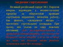 Великий російський хірург М.І. Пирогов вперше впровадив у воєнно-польову хіру...