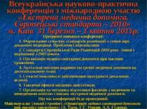 Всеукраїнська науково-практична конференція з міжнародною участю «Екстрена ме...