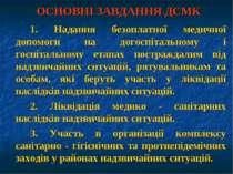 ОСНОВНІ ЗАВДАННЯ ДСМК 1. Надання безоплатної медичної допомоги на догоспіталь...