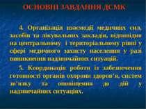 ОСНОВНІ ЗАВДАННЯ ДСМК 4. Організація взаємодії медичних сил, засобів та лікув...