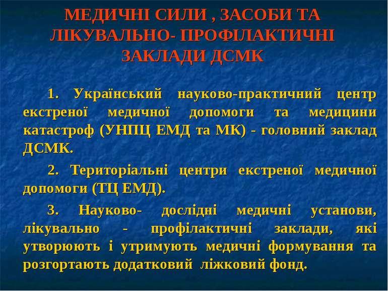 МЕДИЧНІ СИЛИ , ЗАСОБИ ТА ЛІКУВАЛЬНО- ПРОФІЛАКТИЧНІ ЗАКЛАДИ ДСМК 1. Українськи...