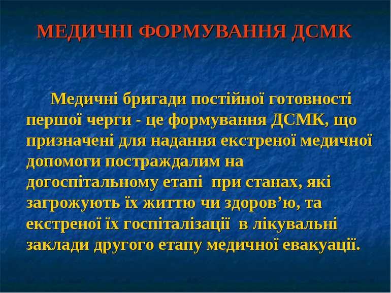 МЕДИЧНІ ФОРМУВАННЯ ДСМК Медичні бригади постійної готовності першої черги - ц...