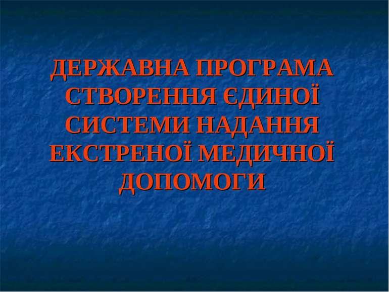ДЕРЖАВНА ПРОГРАМА СТВОРЕННЯ ЄДИНОЇ СИСТЕМИ НАДАННЯ ЕКСТРЕНОЇ МЕДИЧНОЇ ДОПОМОГИ