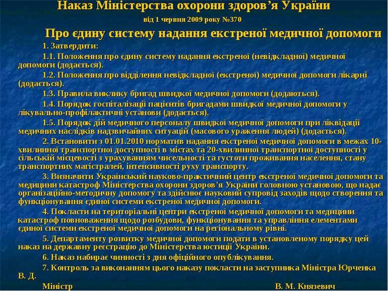 Наказ Міністерства охорони здоров'я України від 1 червня 2009 року №370 Про є...
