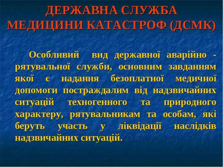 ДЕРЖАВНА СЛУЖБА МЕДИЦИНИ КАТАСТРОФ (ДСМК) Особливий вид державної аварійно - ...