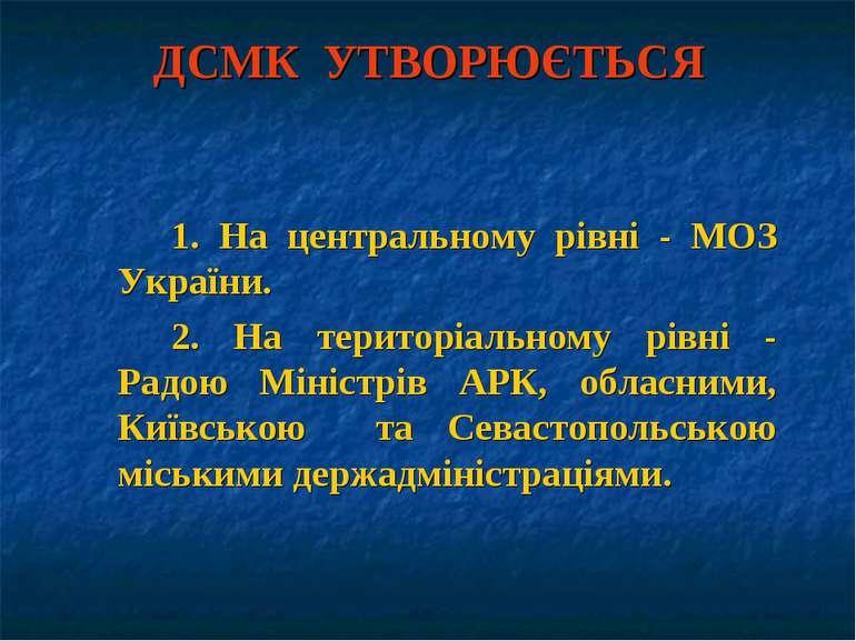 ДСМК УТВОРЮЄТЬСЯ 1. На центральному рівні - МОЗ України. 2. На територіальном...