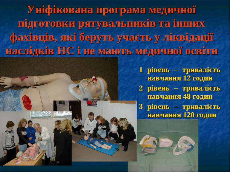Уніфікована програма медичної підготовки рятувальників та інших фахівців, які...