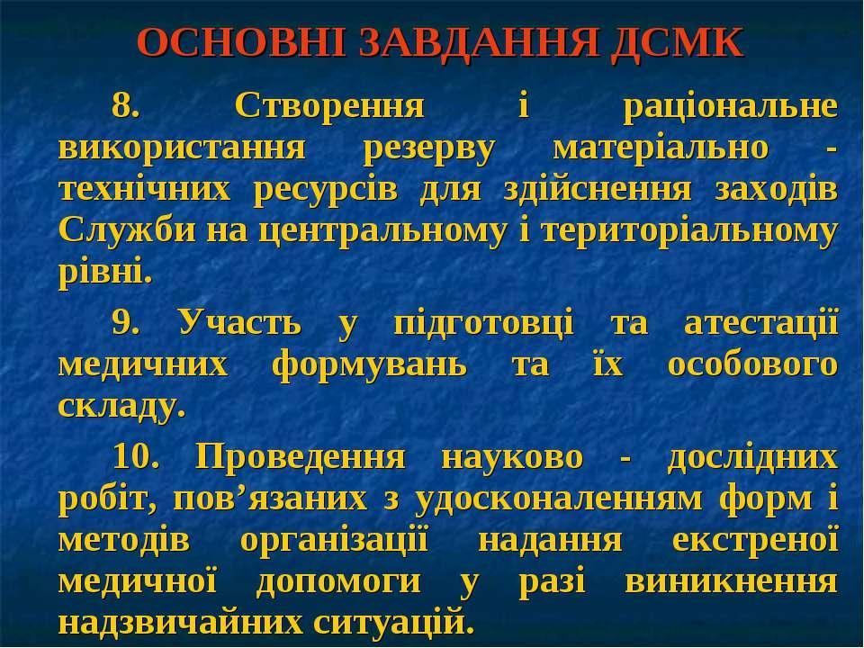 ОСНОВНІ ЗАВДАННЯ ДСМК 8. Створення і раціональне використання резерву матеріа...