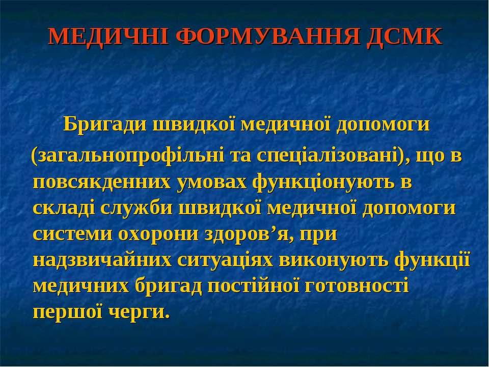 МЕДИЧНІ ФОРМУВАННЯ ДСМК Бригади швидкої медичної допомоги (загальнопрофільні ...