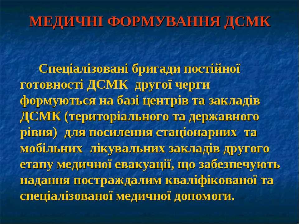 МЕДИЧНІ ФОРМУВАННЯ ДСМК Спеціалізовані бригади постійної готовності ДСМК друг...