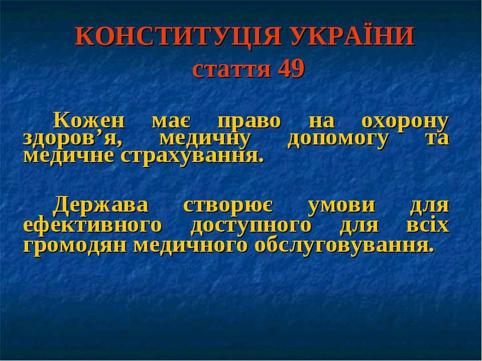 КОНСТИТУЦІЯ УКРАЇНИ стаття 49 Кожен має право на охорону здоров'я, медичну до...