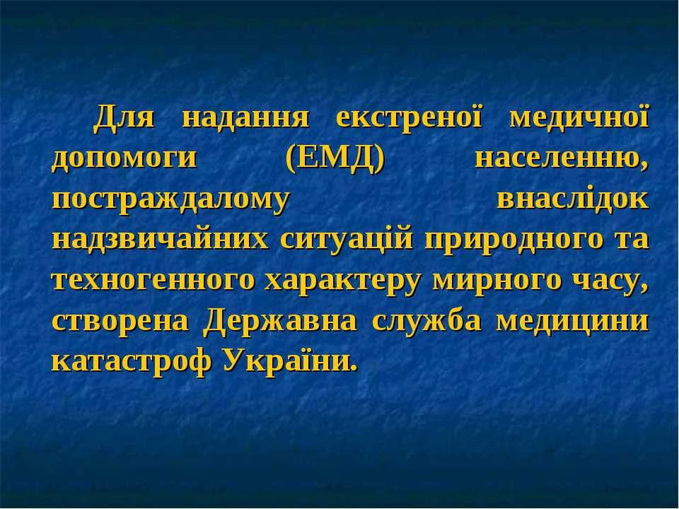 Для надання екстреної медичної допомоги (ЕМД) населенню, постраждалому внаслі...