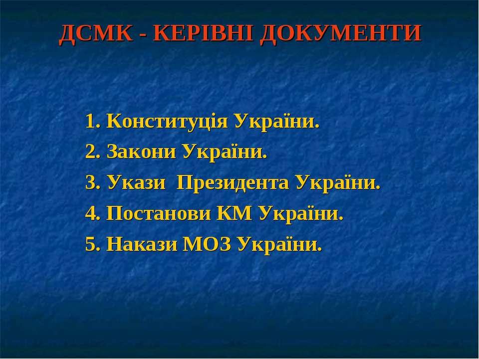 ДСМК - КЕРІВНІ ДОКУМЕНТИ 1. Конституція України. 2. Закони України. 3. Укази ...