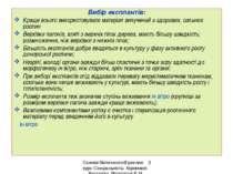 Вибір експлантів: Краще всього використовувати матеріал вилучений з здорових,...