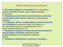 Переваги мікроклонального розмноження: Високий коефіцієнт розмноження (до 1 м...