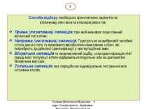 Способи відбору необхідних фенотипових варіантів на клітинному рівні можна кл...