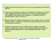 Отримані трансгенні рослини цвітної капусти, що характеризуються затримкою ст...