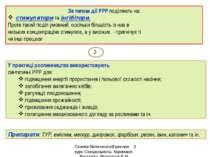 За типом дії РРР поділяють на: стимулятори та інгібітори. Проте такий поділ у...