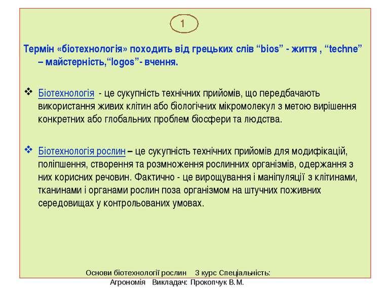 """Термін «біотехнологія» походить від грецьких слів """"bios"""" - життя , """"techne"""" –..."""