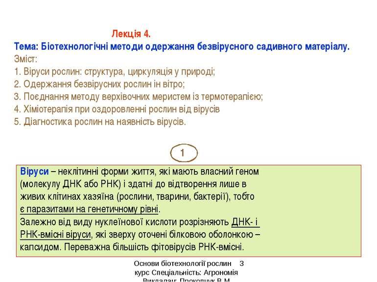 Лекція 4. Тема: Біотехнологічні методи одержання безвірусного садивного матер...