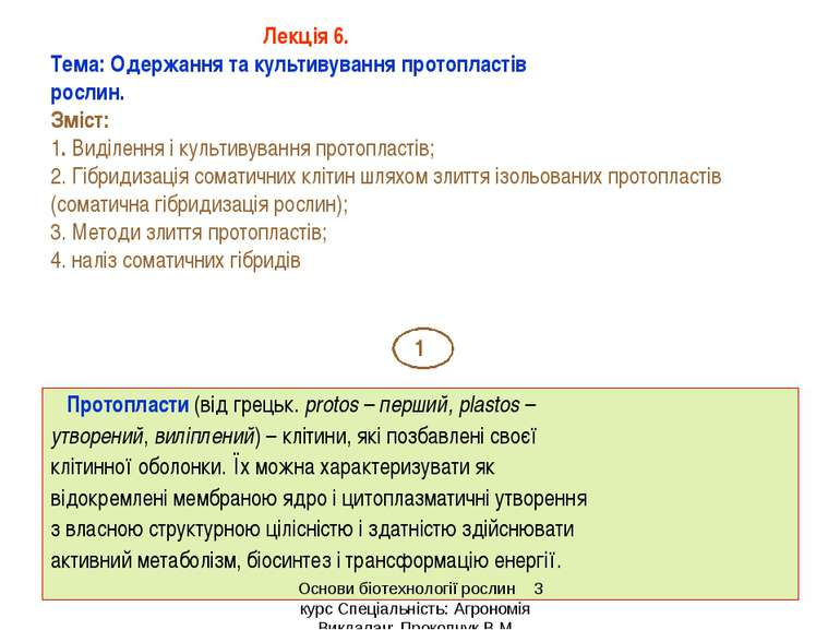 Лекція 6. Тема: Одержання та культивування протопластів рослин. Зміст: 1. Вид...
