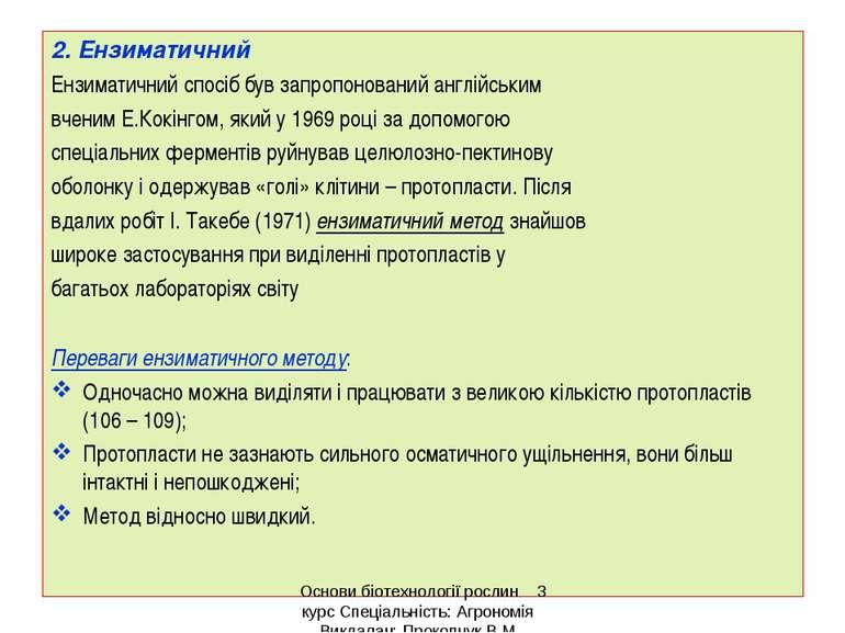 2. Ензиматичний Ензиматичний спосіб був запропонований англійським вченим Е.К...