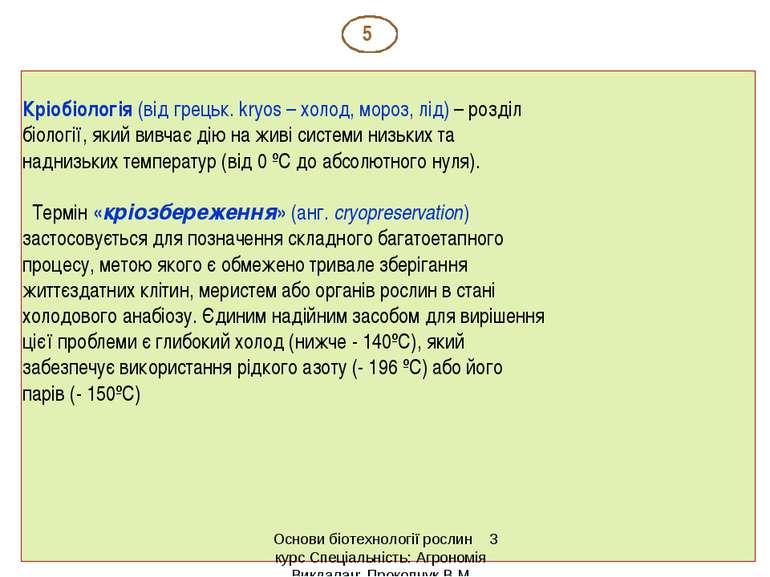 Кріобіологія (від грецьк. kryos – холод, мороз, лід) – розділ біології, який ...