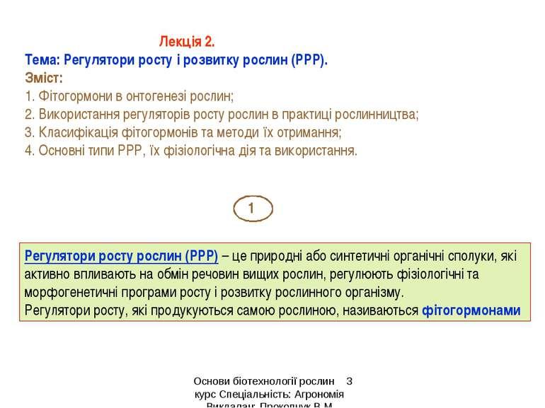 Лекція 2. Тема: Регулятори росту і розвитку рослин (РРР). Зміст: 1. Фітогормо...