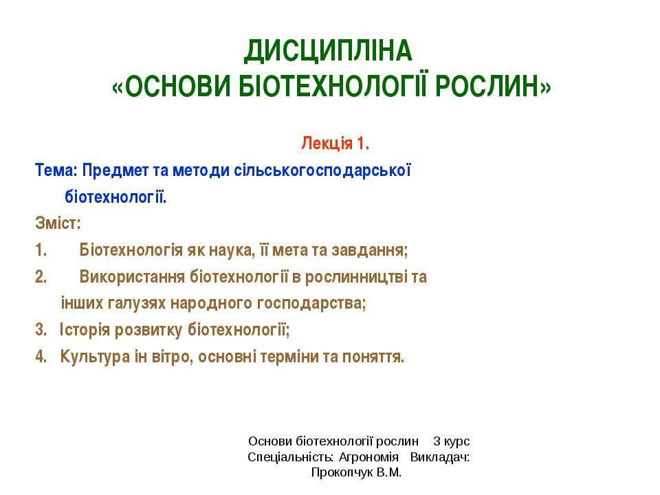 ДИСЦИПЛІНА «ОСНОВИ БІОТЕХНОЛОГІЇ РОСЛИН» Лекція 1. Тема: Предмет та методи сі...