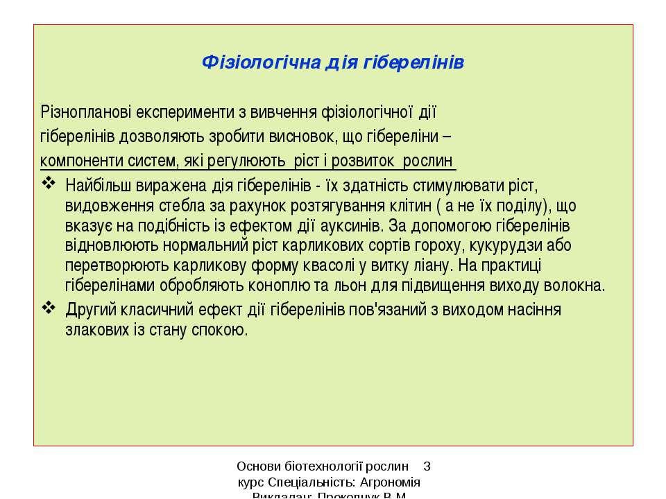Фізіологічна дія гіберелінів Різнопланові експерименти з вивчення фізіологічн...