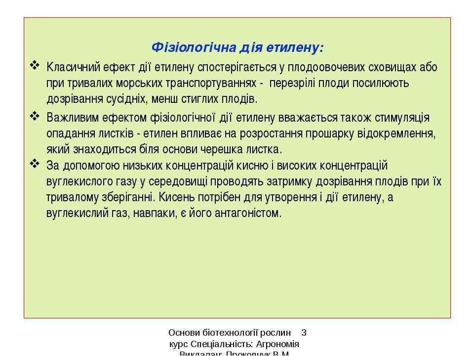 Фізіологічна дія етилену: Класичний ефект дії етилену спостерігається у плодо...