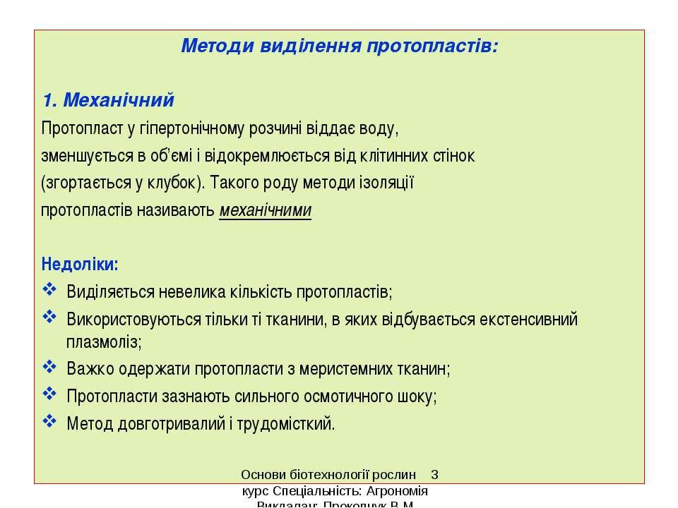 Методи виділення протопластів: 1. Механічний Протопласт у гіпертонічному розч...