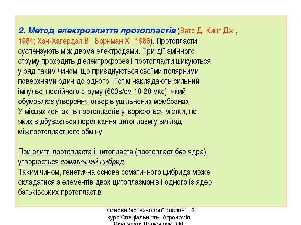 2. Метод електрозлиття протопластів (Ватс Д, Кинг Дж., 1984; Хан-Хагердал В.,...