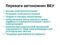 Переваги автономних ВЕУ Базове електропостачання. Резервне електропостачання ...
