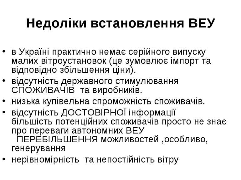 Недоліки встановлення ВЕУ в Україні практично немає серійного випуску малих в...