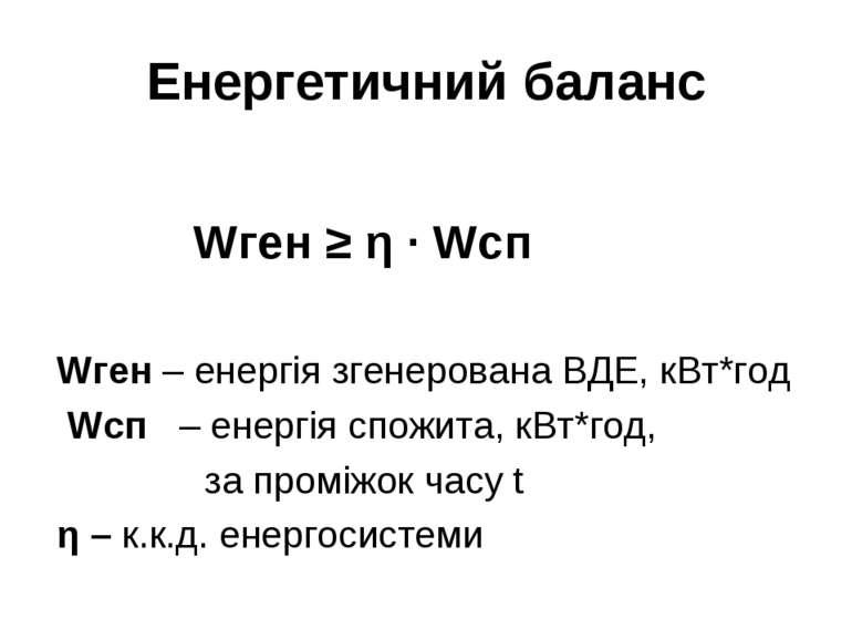 Енергетичний баланс Wген ≥ η · Wcп Wген – енергія згенерована ВДЕ, кВт*год Wc...
