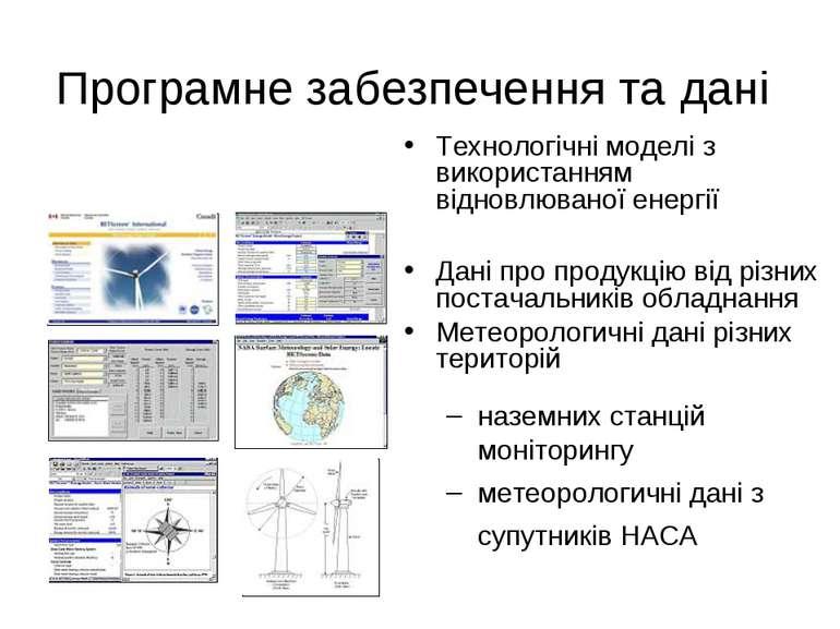 Програмне забезпечення та дані Технологічні моделі з використанням відновлюва...