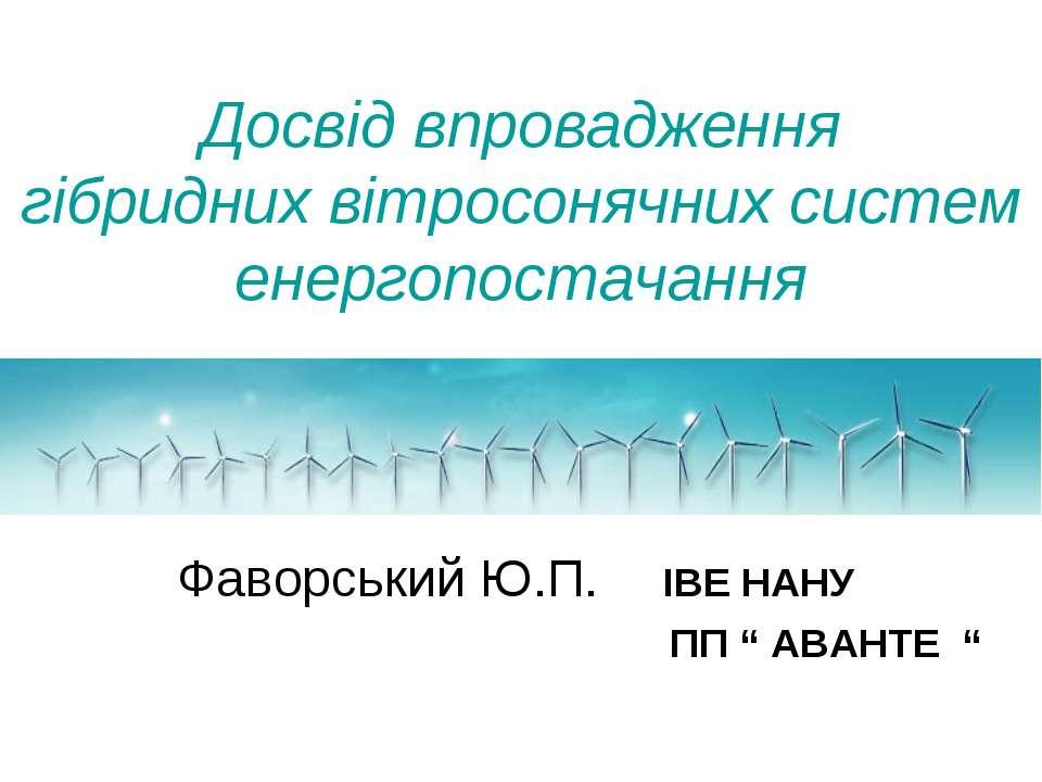 Досвід впровадження гібридних вітросонячних систем енергопостачання Фаворськи...