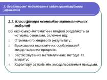 2. Особливості моделювання задач організаційного управління 2.3. Класифікація...